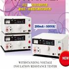 TOS5301/TOS5300日本菊水KIKUSUI耐压/绝缘电阻测试仪
