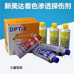 DPT-8高灵敏度显像扫描剂
