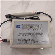 FYP-2A精密数字温湿度气压计,四合一