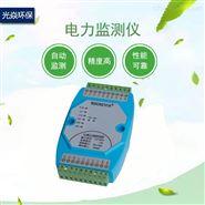 工业企业电量环保监控系统