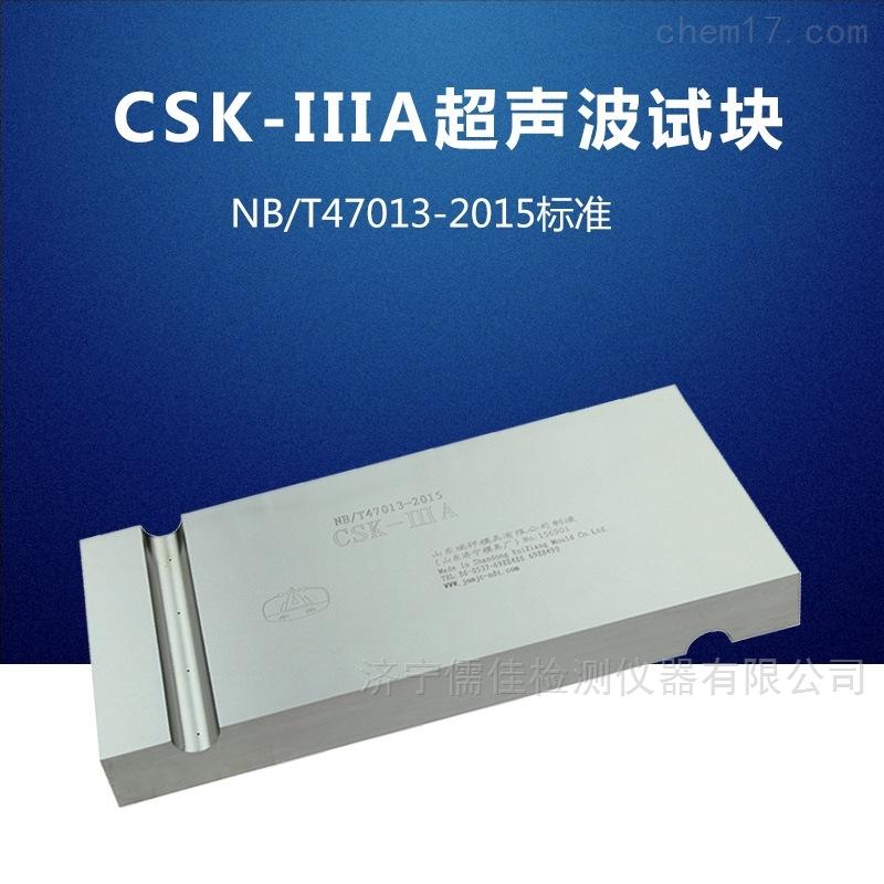CSK-IIIA试块