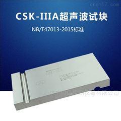 CSK-IIIA试块 NB/T47013-2015