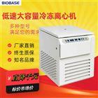 低速大容量醫用冷凍離心機DDL-5R