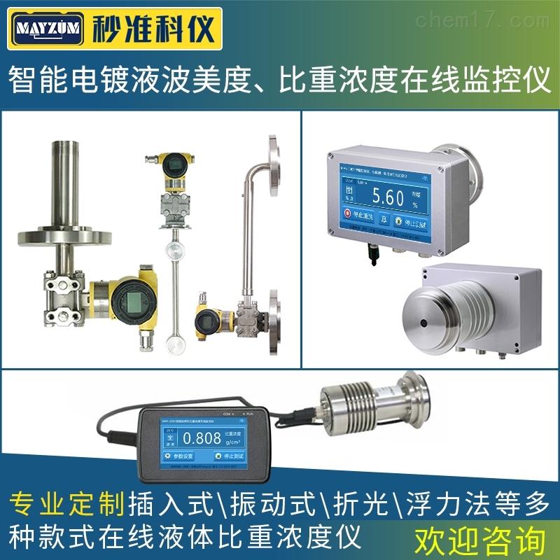 电镀液在线比重检测仪 化工溶液实时监控仪