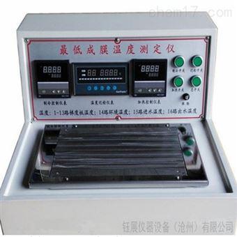 JCY-26QMB低成膜温度测定仪