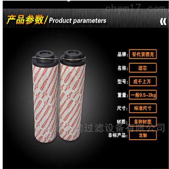 0160R020BN4HChydac液压滤芯