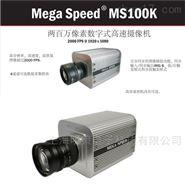 高速相机Mega Speed中国代理商上海明策