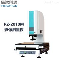 PZ-2010M供應二次元精密影像儀