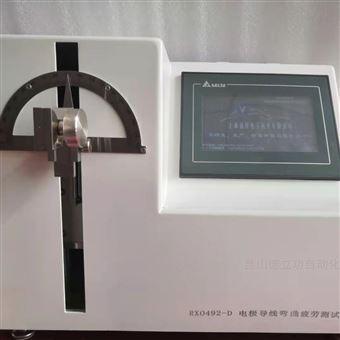RX0492-D电极导线弯曲疲劳测试仪