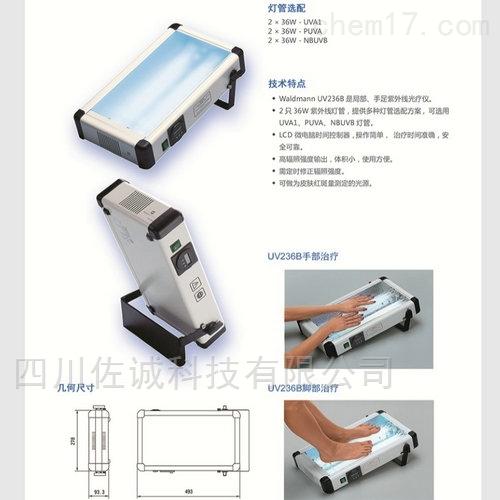 UV236B型多功能局部紫外线治疗仪