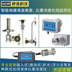 MAY-2001-EL电镀液比重在线测量仪在线浓度测试仪
