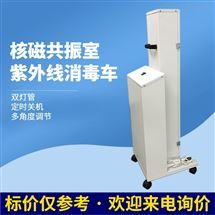 NMDA01核磁共振室紫外线消毒车 详情可电讯底价