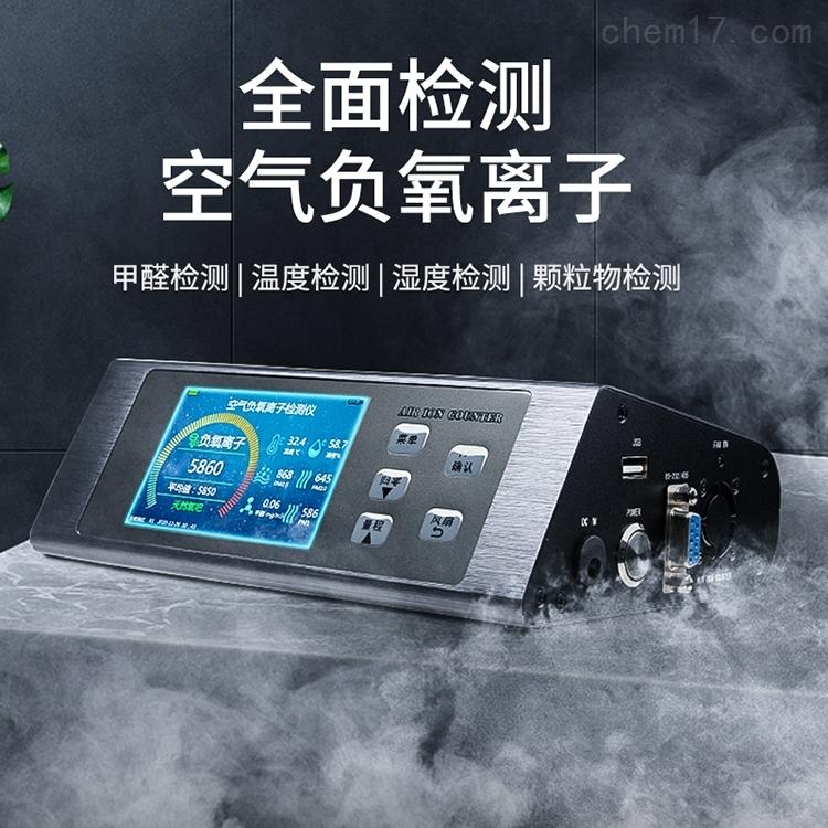 空气负氧离子检测仪1