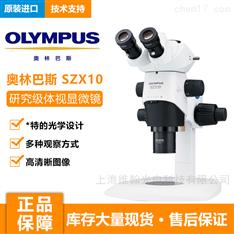 奧林巴斯體視顯微鏡