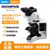 奥林巴斯BX53P偏光显微镜