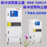 JC-15000 15KW 布袋式集尘机
