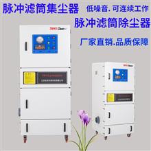 MCJC-15000 15KW集尘机