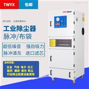 MCJC-5500脉冲袋式吸尘器