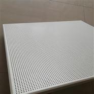 专业生产玻纤天花板吸音降噪厂家