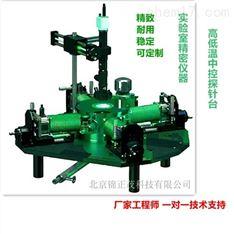 锦正茂实验室行业仪器高低温真空探针台