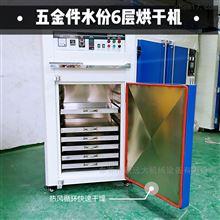 热风循环惠州六层粉末用节能烘箱速干效果好现货速发