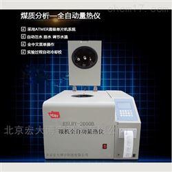 BYLRY-2000B全自动量热仪砖厂专用大卡仪煤炭发热量测定