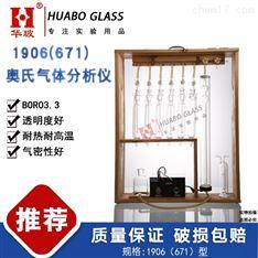 1906(671)奥氏气体分析仪玻璃仪器