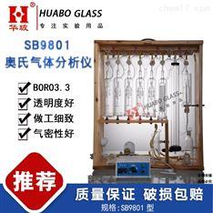 SB9801奥氏气体分析仪玻璃仪器