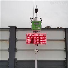 OSEN-6C环保认证扬尘设备符合大连扬尘在线监测系统