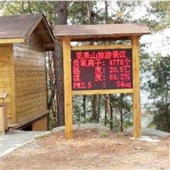 OSEN-FY景区度假村负氧离子在线检测系统
