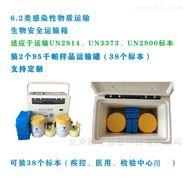 便携式UN2814类生物样本运输箱