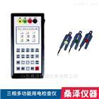 SDJC-1435手持式三相多功能用电检查仪