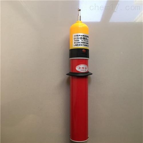 GDY-110KV高压验电器参数