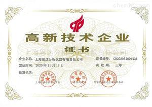 高、新技術企業證書