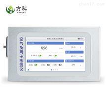 环境负(氧)离子检测仪