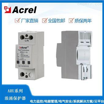 ARU1-50/385/1P安科瑞光伏系统避雷器浪涌保护器