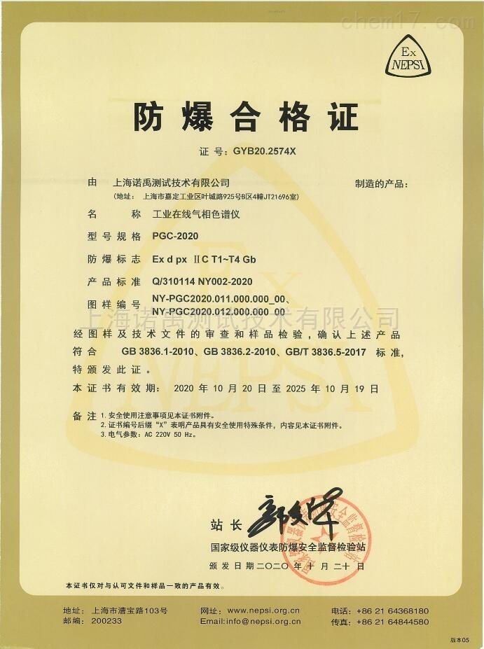 防爆合格证(中文)