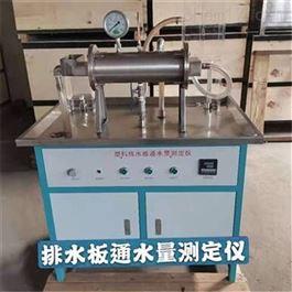 TGB-15排水板通水量测试仪 钰展仪器