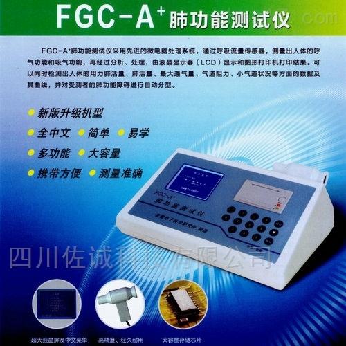 FGC-A+型便携式肺功能测试仪