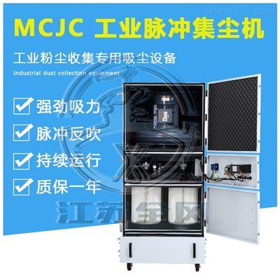 MCJC-5500去毛刺机粉尘除尘器