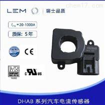 DHABS/124  DHABS/133LEM莱姆DHABS/118汽车电流传感器