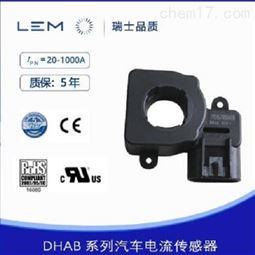 LEM莱姆DHABS/118汽车电流传感器