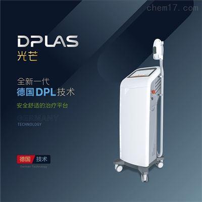DPLAS光芒多功能治疗平台 新一代光子嫩肤仪