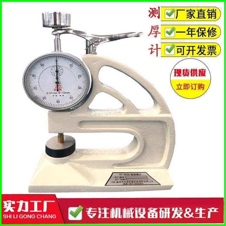 電子測厚儀 電子自動測厚計