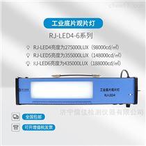 RJ-LED4工業射線底片觀片燈