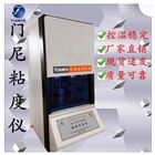 MND-Ⅲ厂家供应电脑型门尼粘度计