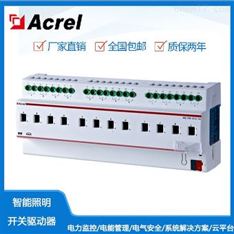 ASL100-P640/30安科瑞直销总线电源智能照明控制系统