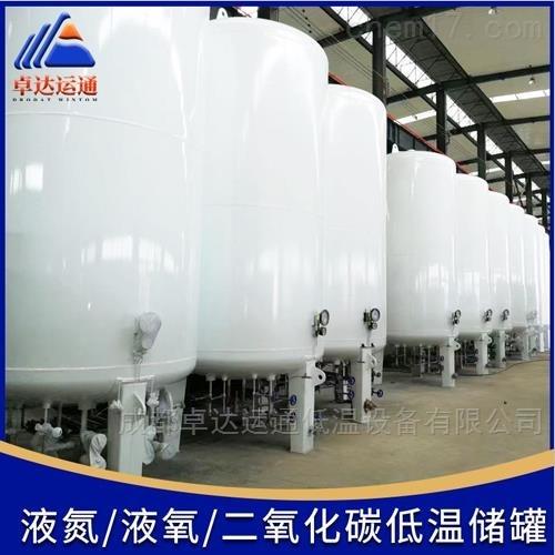 液氮储槽/低温液体储罐50立方