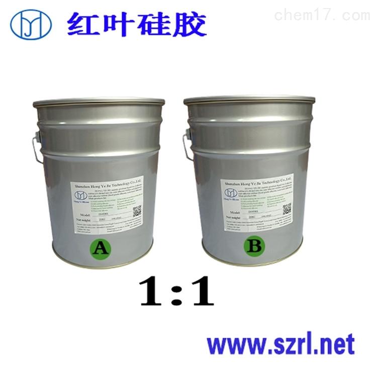 室温固化双组份液态硅胶