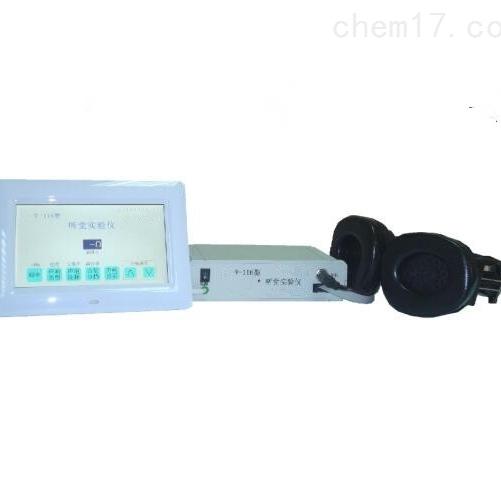 听觉实验仪